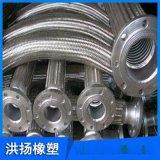304不鏽鋼耐酸鹼金屬軟管 防爆金屬軟管