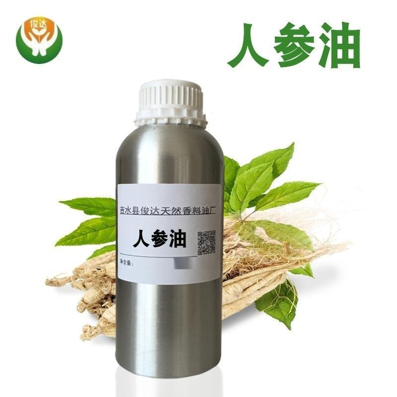 厂家供应 稳定货源 天然植物人参精油 单方人参精油