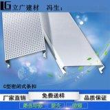 铝条扣天花吊顶定制铝扣板规格工程包安装厂家直销