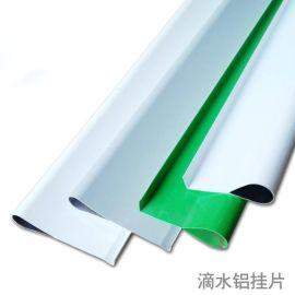厂家供应铝挂片天花超市地铁站定制规格铝挂片吊顶装饰