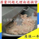 酱料高速斩拌机 125型高速节能变频斩拌机 丸子香肠肉馅加工设备