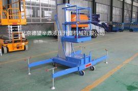 高空作业升降平台,4-16米单双柱铝合金升降机,酒店维修升降机