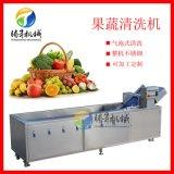 供应叶菜清洗机  厂家定做气泡蔬菜清洗机