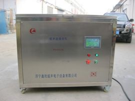 山东鑫欣 直供 XC-110A全自动超声波清洗机 质量保障 全国联保