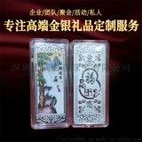 定制银钞银条 纯银工艺品银钞 保险礼品银条订制