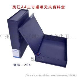 文件盒凤江204文件盒PVC档案盒资料盒无孔无夹