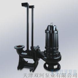 潜水排污泵 耦合式潜污泵 WQ污水泵厂家直供