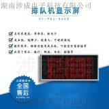 廠家直銷供應-銀行專用排隊機顯示屏(八字屏)