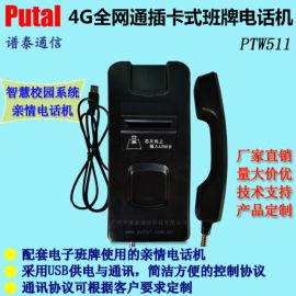 PTW511 4G全网通插卡式班牌电话机 学生卡