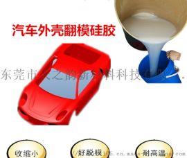 耐翻模的汽车配件模具硅胶