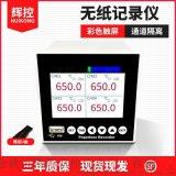 无纸记录仪,温度记录仪,3.5寸记录仪