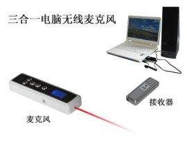 2.4G无线麦克风笔形三合一激光遥控电脑