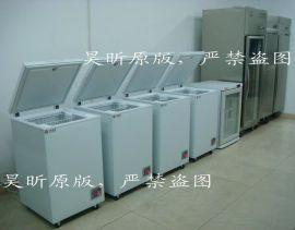 昊昕仪器HX系列-10度冰箱冰柜冷柜低温箱