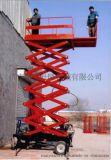 厂家供应长治四轮移动式升降平台 晋中移动剪叉式升降机