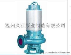 JYWQ型自动搅匀潜水排污泵 带搅拌 切割 泥污泵15--20-1500-1.2