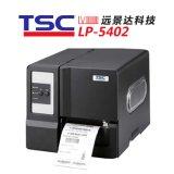 激光标签打印机 标签打印机