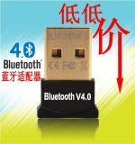 BCM20702 4.0蓝牙适配器 蓝牙接收器