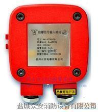 松江云安HJ-1807A-FB防爆多线控制模块
