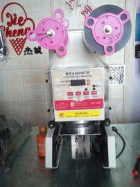 WD-95台湾进口全自动奶茶封口机 豆浆封杯机 贡茶 奶茶店设备