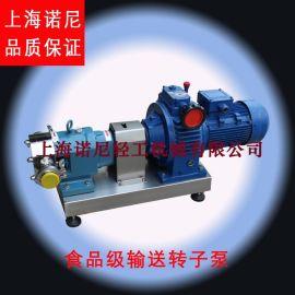 上海诺尼TR系列卫生级转子泵  手动无极调速转子泵