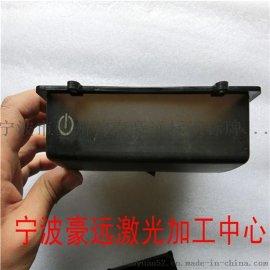 宁波电源盒激光打标/激光刻字/激光加工