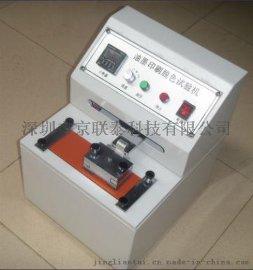 油墨印刷摩擦脱色试验机