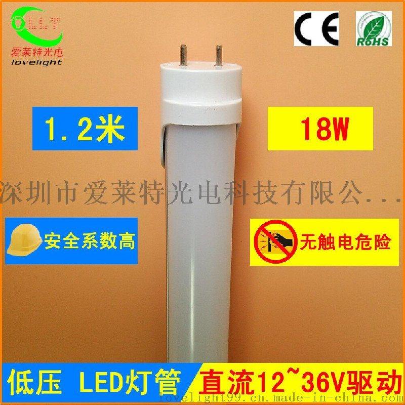 爱莱特1.2米 18W T8低压LED日光灯管直流12-36V驱动 出口欧美 质保三年