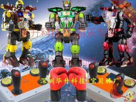 摇杆遥控拳击格斗机器人游乐项目