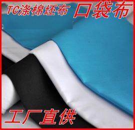 黑色口袋布T/C80/20,45X45 110X76 63涤棉坯布