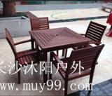 湖南室外桌椅 沐陽戶外 您貼心的採購顧問