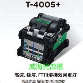 首开先河的日本住友T-400S+五马达光纤熔接机