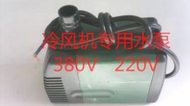 冷风机专用各种水泵DYH-40