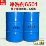 椰子油脂肪酸二乙醇酰胺 6501山东济宁供应