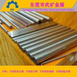 420F不锈钢棒、进口不锈钢棒、不锈钢黑皮棒、武矿金属代加工