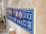 西安反光标牌厂,西安道路标牌制作,标志杆加工18629004099