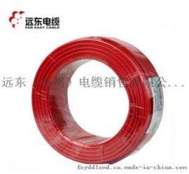 远东电线电缆 ZC-BV2.5平方国标家装照明插座用铜芯电线单芯单股铜线硬线