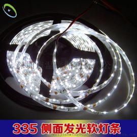厂家直销IP65防水白光贴片式335 12V橱柜LED侧面发光软灯条 高亮