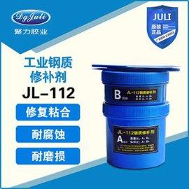 东莞聚厉牌钢质强力修补剂/不锈钢缺陷钢管修补剂