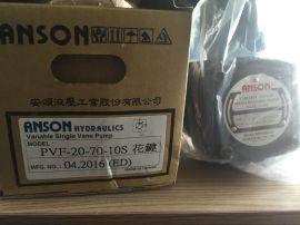 台湾ANSON安颂叶片泵PVF-20-70-10S