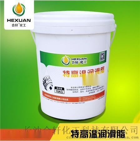 供應800度高溫潤滑脂,無結焦的高溫黃油-合軒