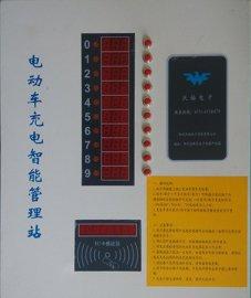 投币式智能充电站