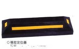 橡膠車輪定位器