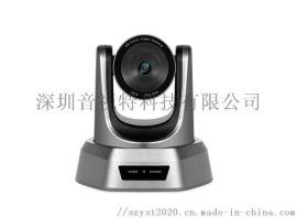 音视特IN350-3XL视频会议高清1080p外贸摄像头