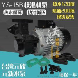 沃德水泵YS-15A泵高温120度热水泵370W模温机泵