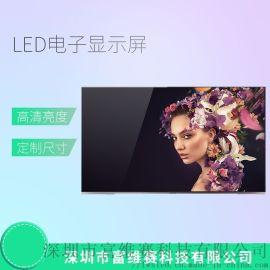 室内LED全彩显示屏高清电子大屏