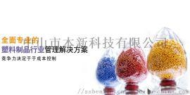 江门中山玩具ERP系统软件玩具生产管理软件