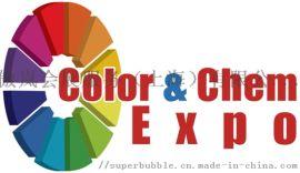 2020第6届巴基斯坦国际染料印花展