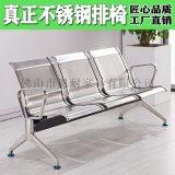 不鏽鋼排椅廠家 304不鏽鋼排椅 鋼製三人位