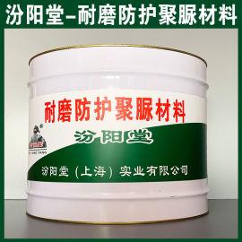 耐磨防护聚脲材料、防水,防漏,性能好