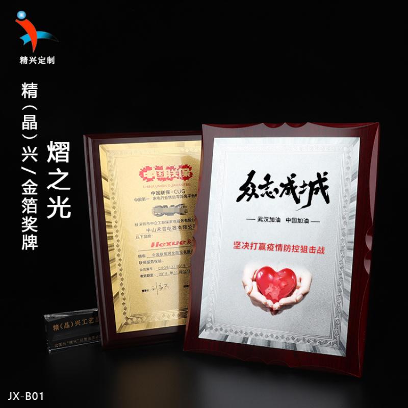 广东抗疫医护人员嘉奖荣誉纪念奖牌定做
